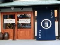 蕎麦の「みかわ庵」オープン - 絵のある生活ページワン