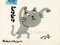 久しぶりのなりゆき展覧会 - 中川貴雄の絵にっき