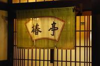 八尾町へお越しください - 懐石椿亭(富山市)公式blog