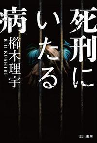 櫛木理宇作「死刑にいたる病」を読みました。 - rodolfoの決戦=血栓な日々