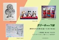 『スリーキャッツ展』4/20~5/2(固定) - 湘南藤沢 猫ものの店と小さなギャラリー  山猫屋