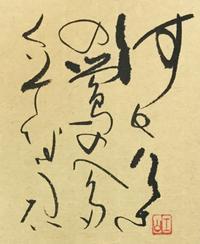 うぐいすの…    「何」 - 筆文字・商業書道・今日の一文字・書画作品<札幌描き屋工山>