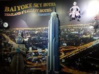 バイヨークスカイホテルで夜景を見ながらインターナショナルディナービュッフェ - ☆M's bangkok life diary☆