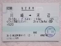 らくらく青梅マラソン号 - Joh3の気まぐれ鉄道日記