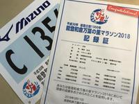 能登和倉万葉の里マラソン2018(その1) - design room OT3