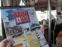 【18きっぱー②】小江戸巡回バスで一まわり【川越】 - お散歩アルバム・・春の足音