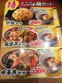 お馴染みの中華食堂 - 自由なゆるーいブログ