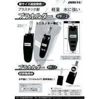 土牛産業㈱プラホルダー!! - tool shop