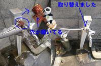 水が漏れています。 - 西村電気商会|東近江市|元気に電気!