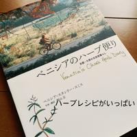 ベニシアさんのハーブブック - Natural-Rhythm~ナチュラリズム:アロマとハーブで穏やかな暮らし~