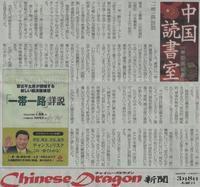 チャイニーズドラゴン新聞、『「一帯一路」詳説』を大きく紹介 - 段躍中日報