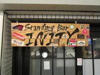 『Standing Bar INITY (アイニティ)』コスパ良く銘酒が呑める酒場(広島八丁堀) - タカシの流浪記