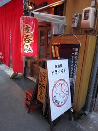 『居酒屋ドラ☆キチ』サク呑みでも楽しく美味しい酒場!(広島大須賀町) - タカシの流浪記