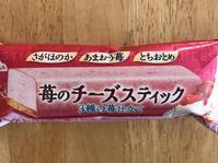 苺のチーズスティック - 私のぐだぐたな毎日