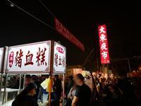 再び、台南・大東夜市の烤素院炙燒黃金玉米筍。 - ヨカヨカタイワン。