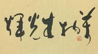 マッサージ機…    「物」 - 筆文字・商業書道・今日の一文字・書画作品<札幌描き屋工山>