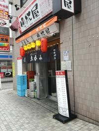 奥さん待つ間に軽く呑むつもりが。。『晩杯屋町田109店』町田 - 三毛猫酒場で朝から酎ハイ。。