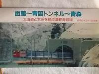 祝・青函トンネル30周年! - Joh3の気まぐれ鉄道日記