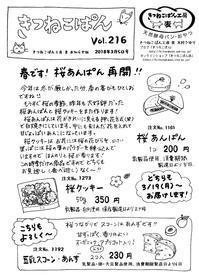 きつねこぱん Vol.216 「春です!桜あんぱん再開!!」です! - きつねこぱん
