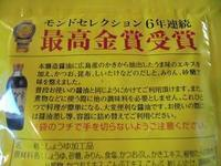 株式会社アサムラサキさんの「かき醤油」は、モンド・セレクション金賞受賞。 - 初ブログですよー。