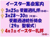 2018年イースター各集会のご案内 - 日本ナザレン教団 尾山台教会