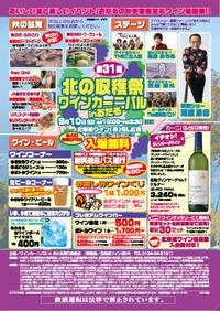 第31回 北の収穫祭 ワインカーニバルinおたる/小樽市 - 貧乏なりに食べ歩く 第二幕