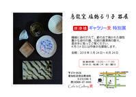 塩鶴 るり子器展の案内 - 茶助爺のアルバム