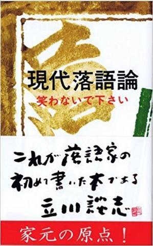 立川談志は、上方落語について、こう書いていたー『現代落語論』より。 - 噺の話