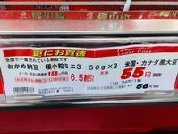日本の物価がすごい件 - MotoのNY料理教室ライフ