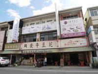 再び、台南・同記安平豆花總店。 - ヨカヨカタイワン。