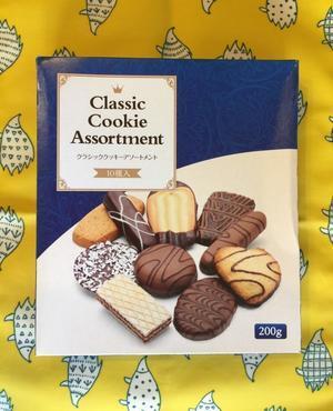 業務スーパー クラシッククッキー アソートメント 10種 ポーランド・ドイツ・オランダ産 - 業務スーパーの商品をレポートするブログ