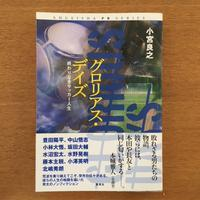 小宮良之「グロリアス・デイズ」 - 湘南☆浪漫