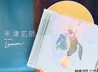 Lemon - 金沢市 床屋/理容室/散髪  「ヘアーカット ノハラ ブログ」