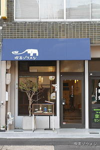 【名古屋】 喫茶ゾウメシ - ヒビ : マイニチノナンデモナイコト