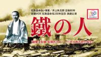 演劇公演「鐵の人 〜室蘭に製鐵・製鋼所をつくった井上角五郎の半生」概要決まりました。 - 室蘭VOX
