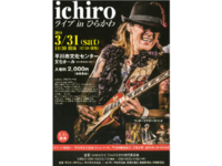 ichiro ライブ in ひらかわ - Persimmon☆パーシモン
