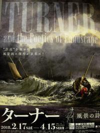 『ターナー風景の詩』展覧会 京都文化博物館 - MOTTAINAIクラフトあまた 京都たより