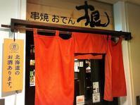 串焼 おでん 根/札幌市 中央区 - 貧乏なりに食べ歩く 第二幕