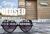 Sorry We're CLOSED - GBblog