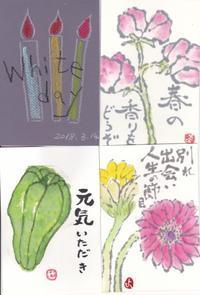 2018  white day   ♪♪ - NONKOの絵手紙便り