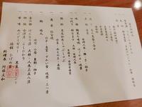 2017晩秋 福島の旅(6) - ひげの家 お食事編 - Pockieのホテル宿フェチお気楽日記 II