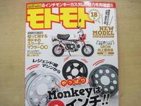 4ストミニバイク情報誌モトモト - バイクの横輪