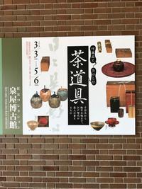 結城紬で泉屋博古館へ - 物欲が止まらない