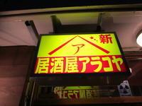 沖縄は興味深い!『居酒屋新小屋-アラコヤー』酒も肴も人も素晴らしい!(那覇栄町) - タカシの流浪記