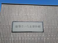 造幣局と博物館見学♪ - ふくすけのコネコネ 編み編み てくてく日記