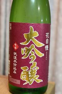 京姫酒造 「花自慢 伏流水仕込」大吟醸 - やっぱポン酒でしょ!!(日本酒カタログ)