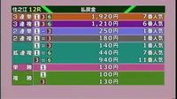 (住之江12R)アクアコンシェルジュカップ優勝戦 - Macと日本酒とGISのブログ