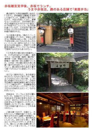 赤坂離宮見学後、赤坂でランチ。うまや赤坂店、趣のある店舗で「楽屋弁当」