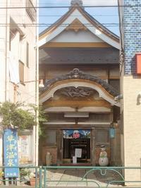 東京下町散策(足立区)隙間に建つ昭和 - 活花生活(2)