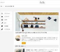 【folk連載】IKEAは家具だけじゃない!イケアのキッチン雑貨とフードでおうちカフェタイムを楽しもう♪ - 10年後も好きな家